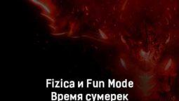 fizica-i-fun-mode-vremya-sumerek-tekst-i-klip-pesni