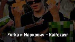 furka-i-markovich-kaifozavr-tekst-i-klip-pesni