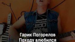 garik-pogorelov-pohodu-vlyubilsya-tekst-i-klip-pesni