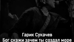 garik-sukachev-bog-skazhi-zachem-ty-sozdal-more-tekst-i-klip-pesni