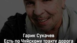 garik-sukachev-est-po-chujskomu-traktu-doroga-tekst-i-klip-pesni