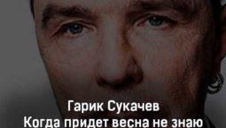 garik-sukachev-kogda-pridet-vesna-ne-znayu-tekst-i-klip-pesni