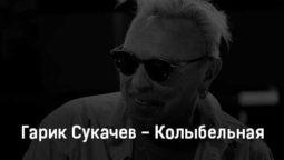 garik-sukachev-kolybelnaya-tekst-i-klip-pesni
