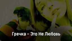 grechka-ehto-ne-lyubov-tekst-i-klip-pesni