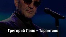 grigorij-leps-tarantino-tekst-i-klip-pesni