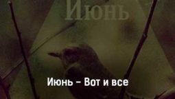 iyun-vot-i-vse-tekst-i-klip-pesni