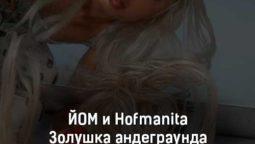 jom-i-hofmanita-zolushka-andegraunda-tekst-i-klip-pesni