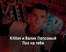 killlav-i-valik-popsovyj-poh-na-tebya-tekst-i-klip-pesni