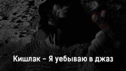 kishlak-ya-uebyvayu-v-dzhaz-tekst-i-klip-pesni