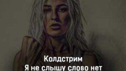 koldstrim-ya-ne-slyshu-slovo-net-tekst-i-klip-pesni