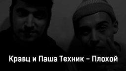 kravc-i-pasha-tekhnik-plohoj-tekst-i-klip-pesni
