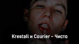 krestall-i-courier-chisto-tekst-i-klip-pesni