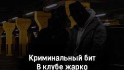 kriminalnyj-bit-v-klube-zharko-tekst-i-klip-pesni