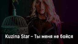 kuzina-star-ty-menya-ne-bojsya-tekst-i-klip-pesni