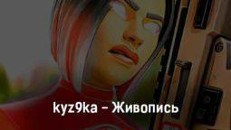 kyz9ka-zhivopis-tekst-i-klip-pesni