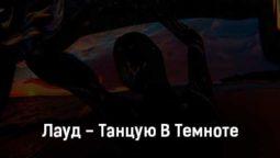 laud-tancuyu-v-temnote-tekst-i-klip-pesni