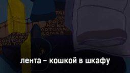 lenta-koshkoj-v-shkafu-tekst-i-klip-pesni
