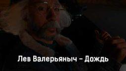 lev-valeryanych-dozhd-tekst-i-klip-pesni