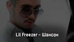 lil-freezer-shanson-tekst-i-klip-pesni