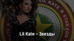 lil-kate-zvezdy-tekst-i-klip-pesni