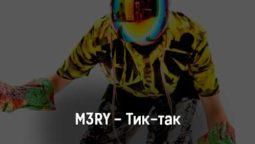 m3ry-tik-tak-tekst-i-klip-pesni