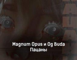 magnum-opus-i-og-buda-pacany-tekst-i-klip-pesni
