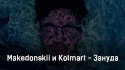 makedonskii-i-kolmart-zanuda-tekst-i-klip-pesni