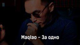 maqlao-za-odno-tekst-i-klip-pesni