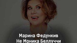 marina-fedunkiv-ne-monika-belluchchi-tekst-i-klip-pesni