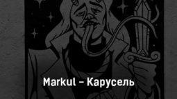 markul-karusel-tekst-i-klip-pesni