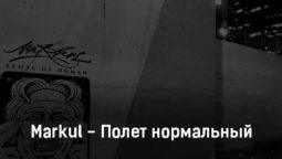 markul-polet-normalnyj-tekst-i-klip-pesni