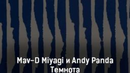 mav-d-miyagi-i-andy-panda-temnota-tekst-i-klip-pesni