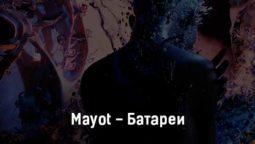 mayot-batarei-tekst-i-klip-pesni