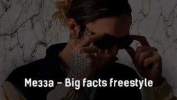 mezza-big-facts-freestyle-tekst-i-klip-pesni