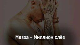 mezza-million-slyoz-tekst-i-klip-pesni