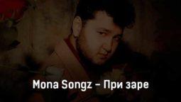 mona-songz-pri-zare-tekst-i-klip-pesni