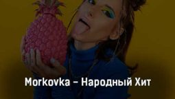 morkovka-narodnyj-hit-tekst-i-klip-pesni