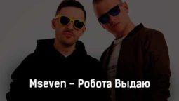 mseven-robota-vydayu-tekst-i-klip-pesni