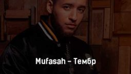 mufasah-tembr-tekst-i-klip-pesni