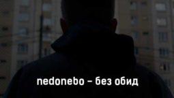 nedonebo-bez-obid-tekst-i-klip-pesni