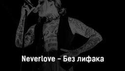 neverlove-bez-lifaka-tekst-i-klip-pesni