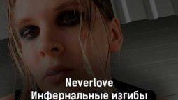 neverlove-infernalnye-izgiby-tekst-i-klip-pesni