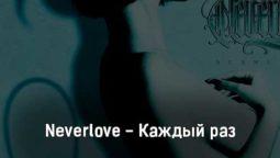 neverlove-kazhdyj-raz-tekst-i-klip-pesni
