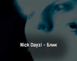nick-dayzi-blik-tekst-i-klip-pesni
