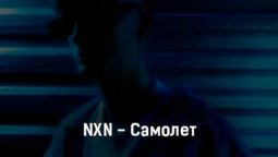 nxn-samolet-tekst-i-klip-pesni