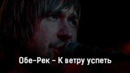 obe-rek-k-vetru-uspet-tekst-i-klip-pesni
