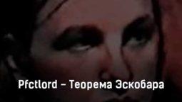 pfctlord-teorema-ehskobara-tekst-i-klip-pesni