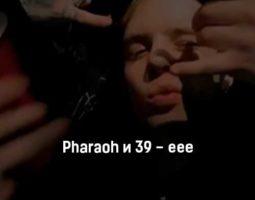 pharaoh-i-39-eee-tekst-i-klip-pesni