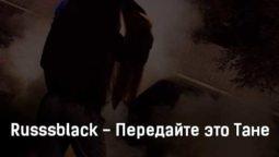 russsblack-peredajte-ehto-tane-tekst-i-klip-pesni