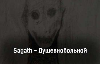 sagath-dushevnobolnoj-tekst-i-klip-pesni